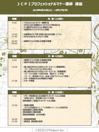 日本語版 講義で使用した教材